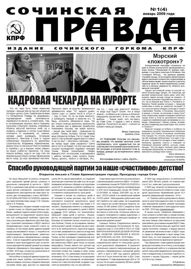 газета знакомство сочи