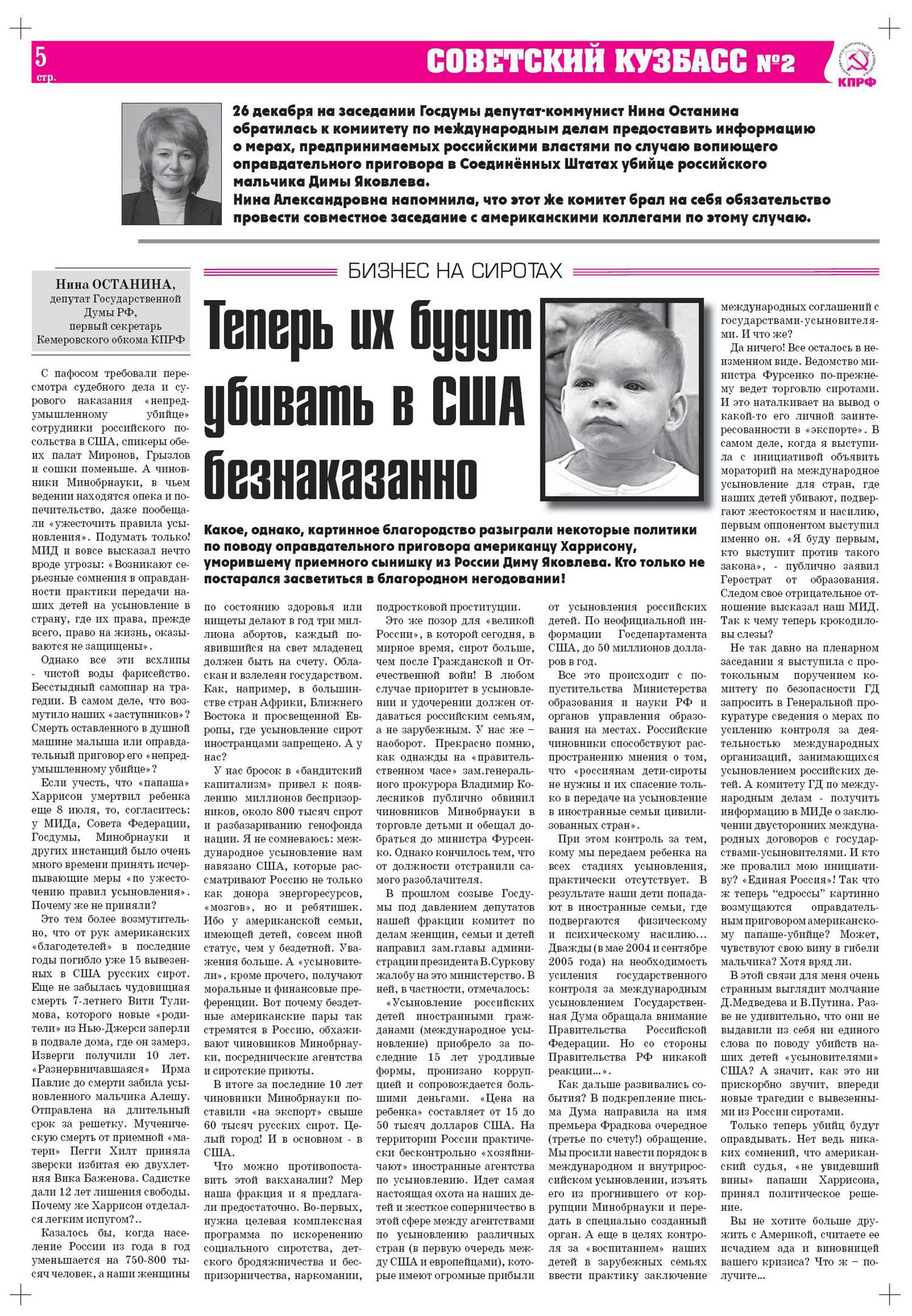 отнял закон димы яковлева усыновление детей иностранными гражданами Диаспар достиг