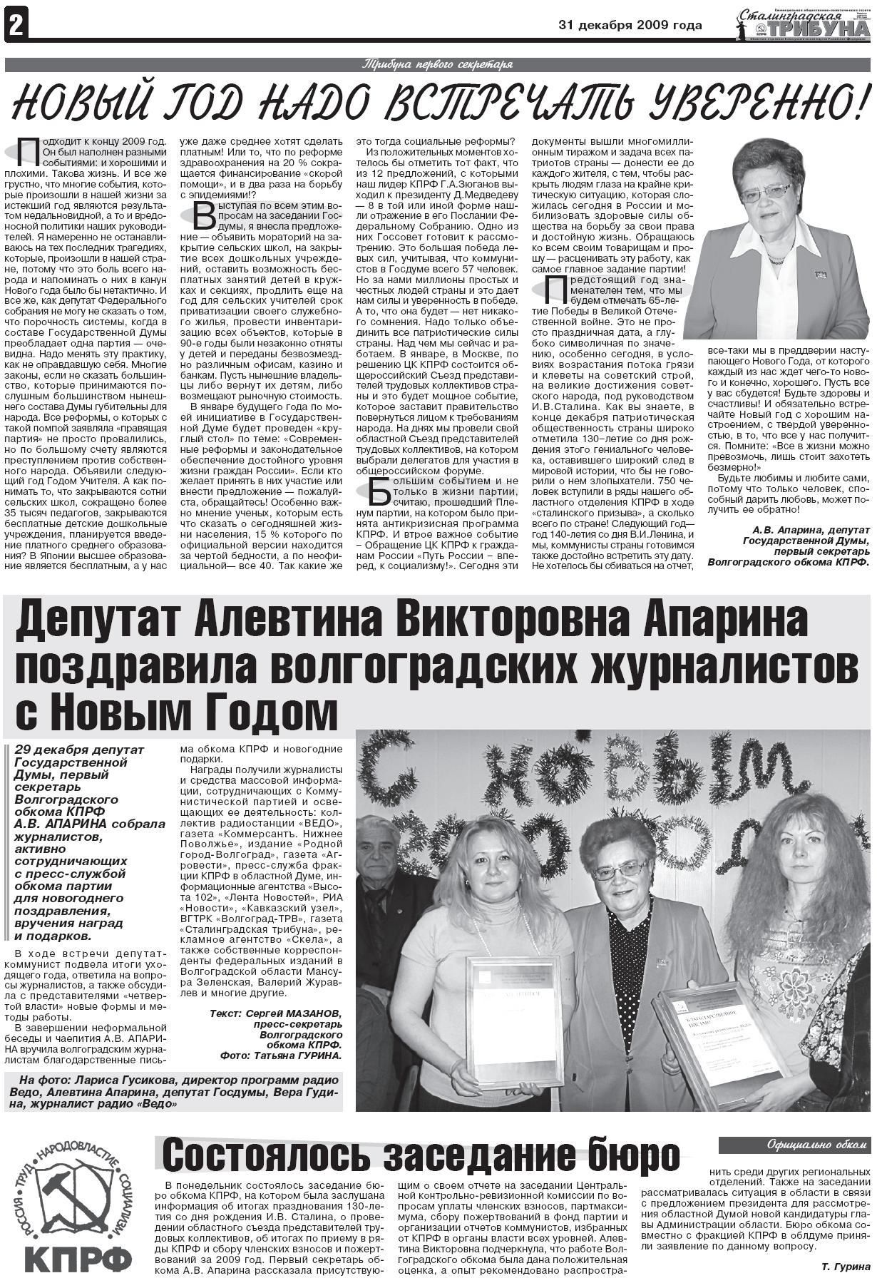 Поздравления коммерсанта газеты