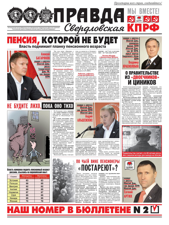 Последний номер газеты за народную власть
