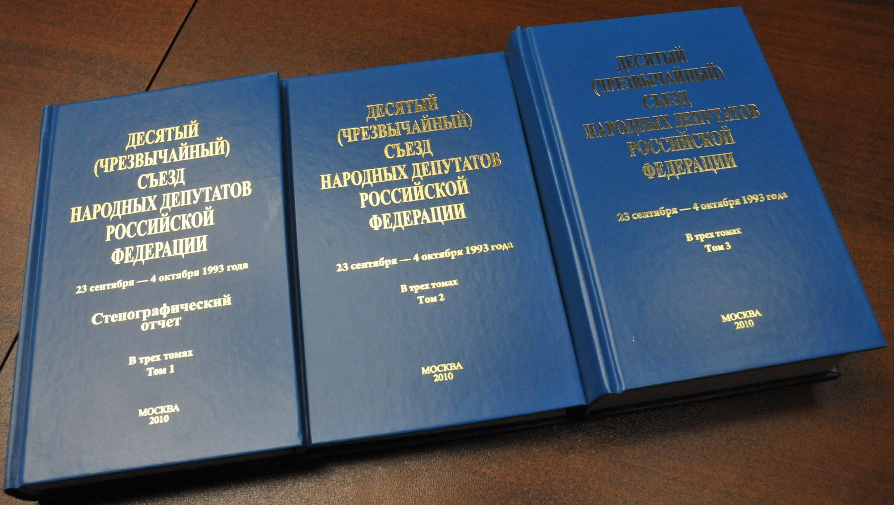 презентации h конституционное право