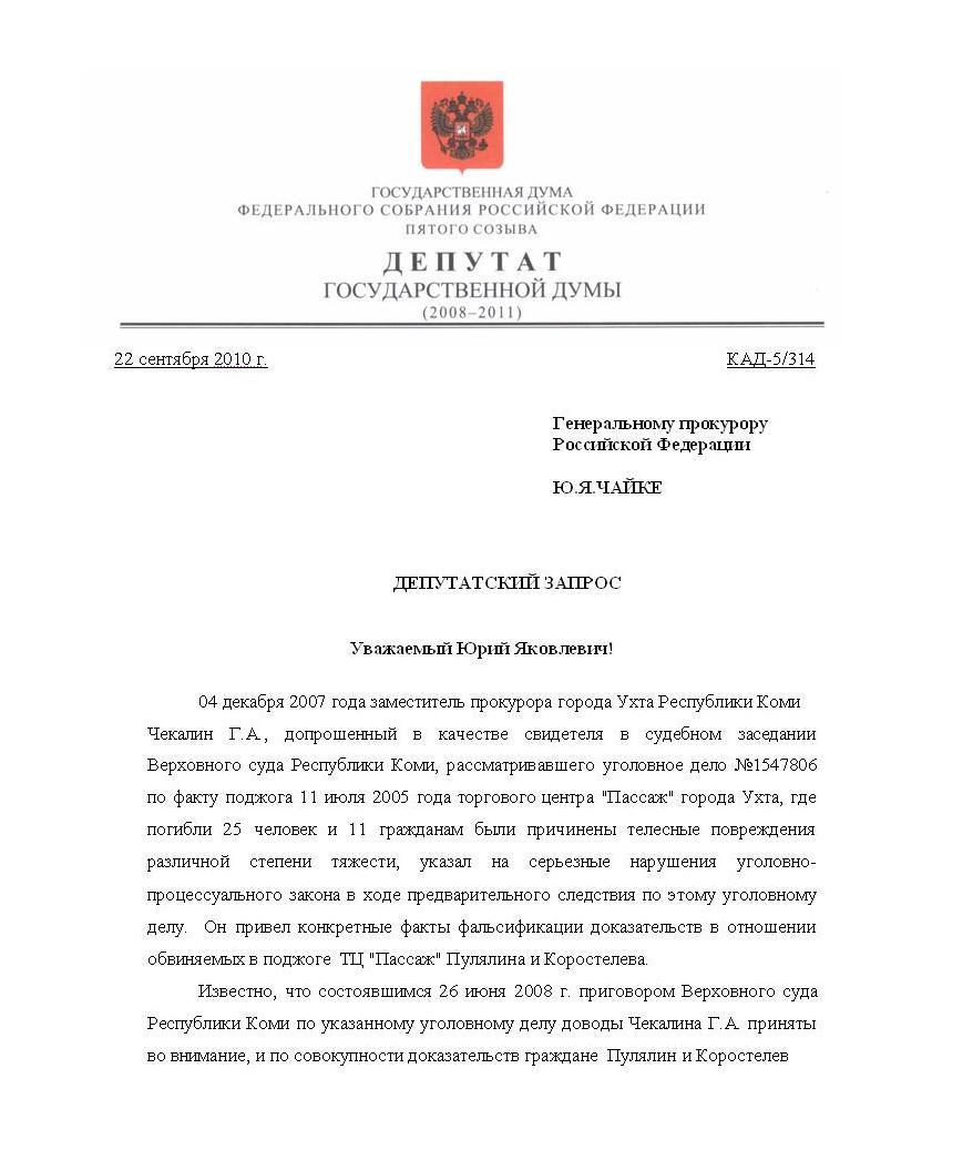Заявление в Прокуратуру на Судебных Приставов образец