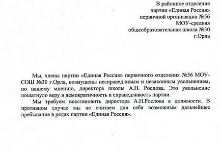 Семнадцать учителей школы № 30 г. Орла заявили о выходе из «Единой России»