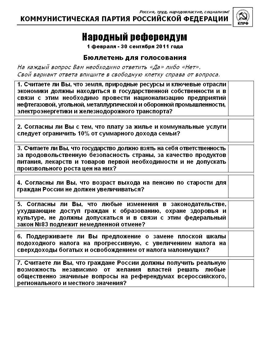 образец листа регистрации