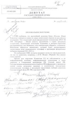 Депутаты-коммунисты Государственной Думы: Существует угроза монополизации национального телеэфира