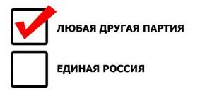 """Лучшие 80 плакатов конкурса """"Единая Россия"""" - партия жуликов и воров"""""""