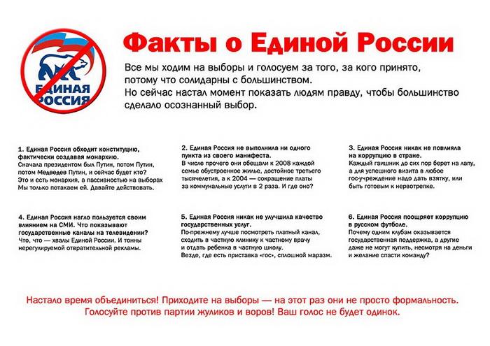 Единая россия партия жуликов и воров