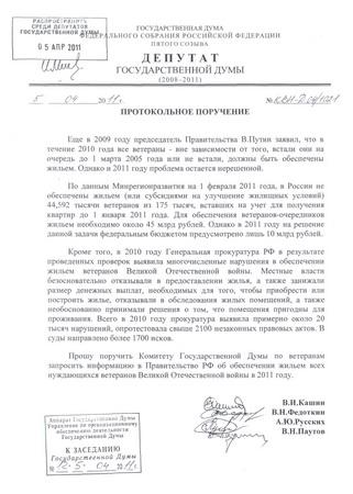 Депутаты-коммунисты вступились за ветеранские квартиры