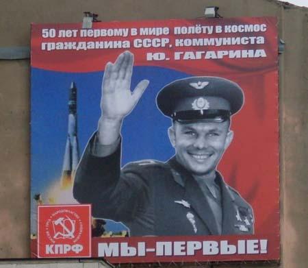 50-летие полёта в Космос