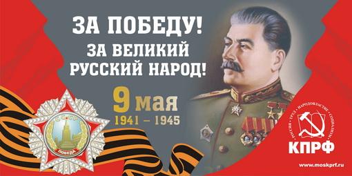 За Победу! За великий Русский народ!