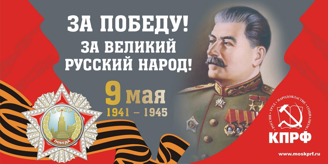 Цитаты, открытки со сталиным с днем победы